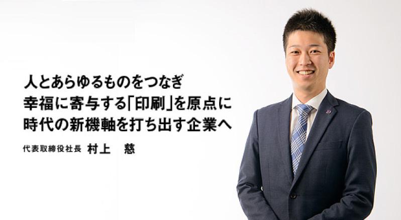 代表取締役社長 村上慈