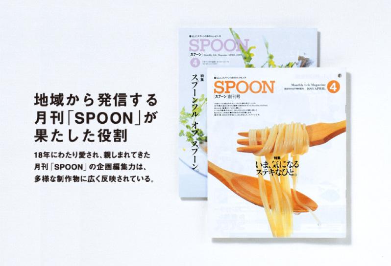 月刊「SPOON」が果たした役割