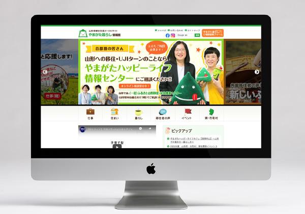 山形県移住交流ポータルサイト「やまがた暮らし情報館」